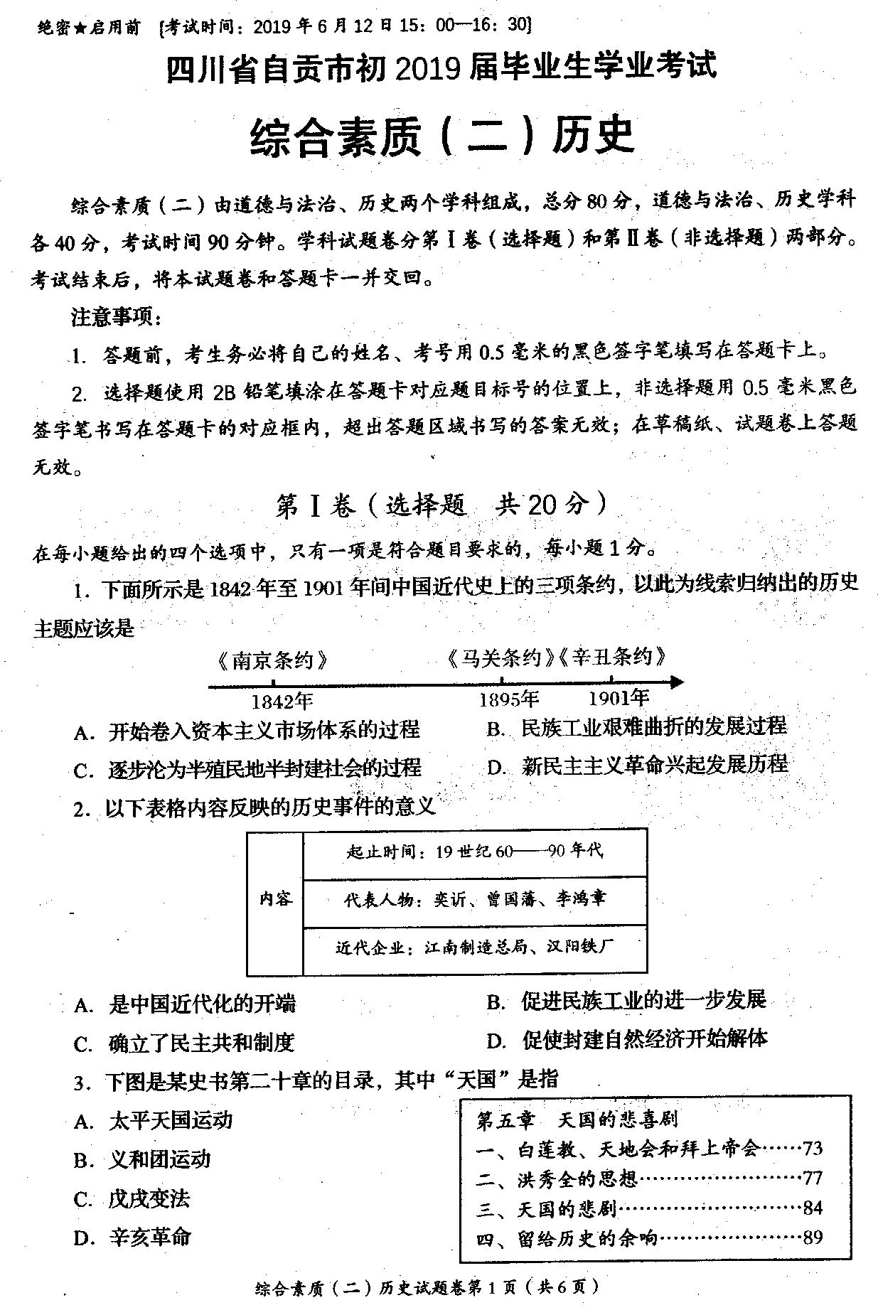 2019年四川自贡中考历史真题