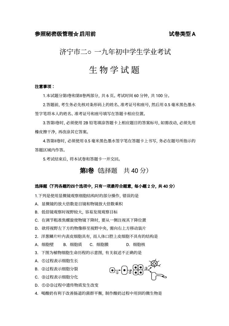 2019年山东济宁中考生物真题