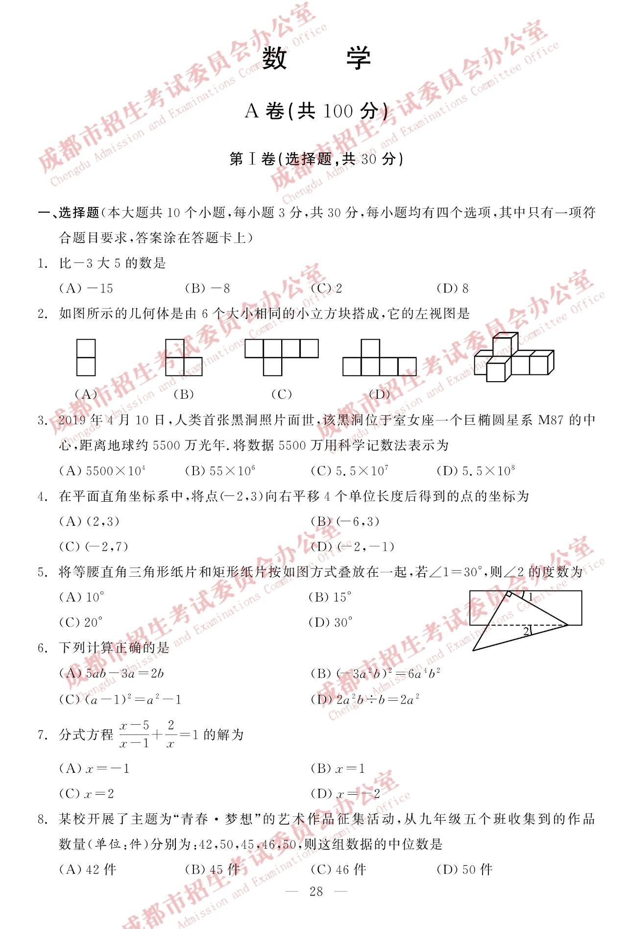 2019年四川成都中考数学真题