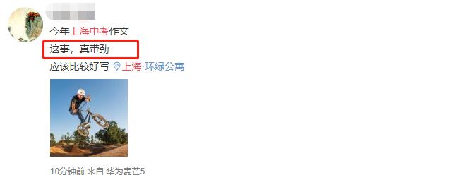 2019年上海中考作文是:这事,真带劲