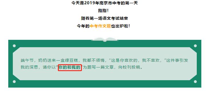 019年南京市中考作文