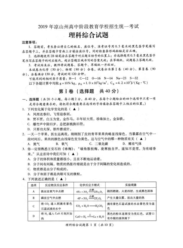 2019年四川凉山中考化学真题