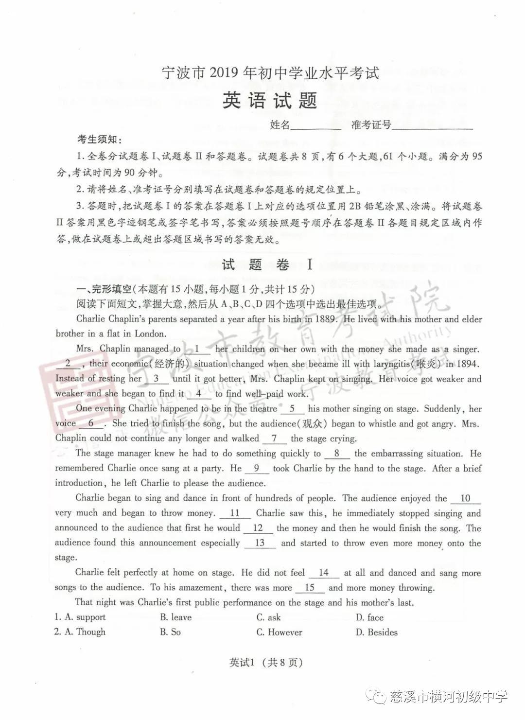2019年浙江宁波中考英语真题