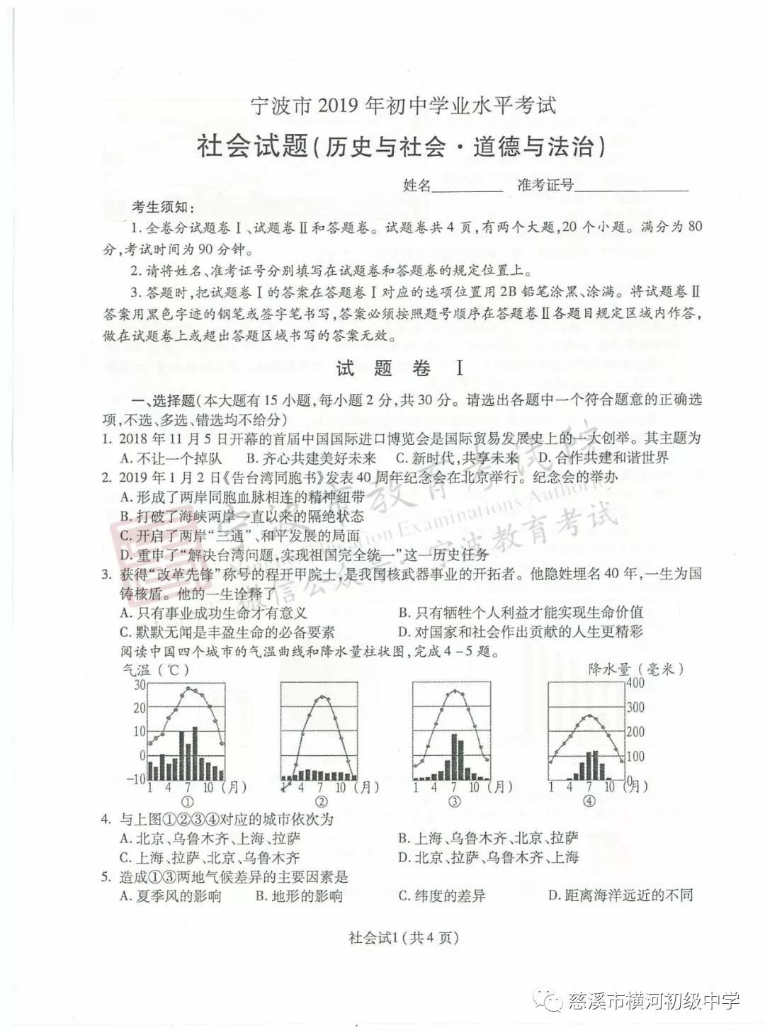2019年浙江宁波中考社会真题