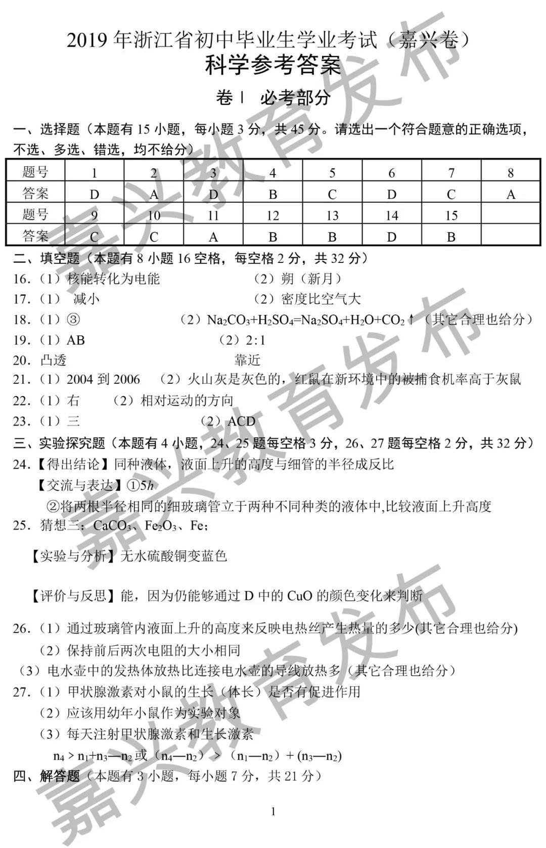 2019年浙江嘉兴中考科学真题参考答案