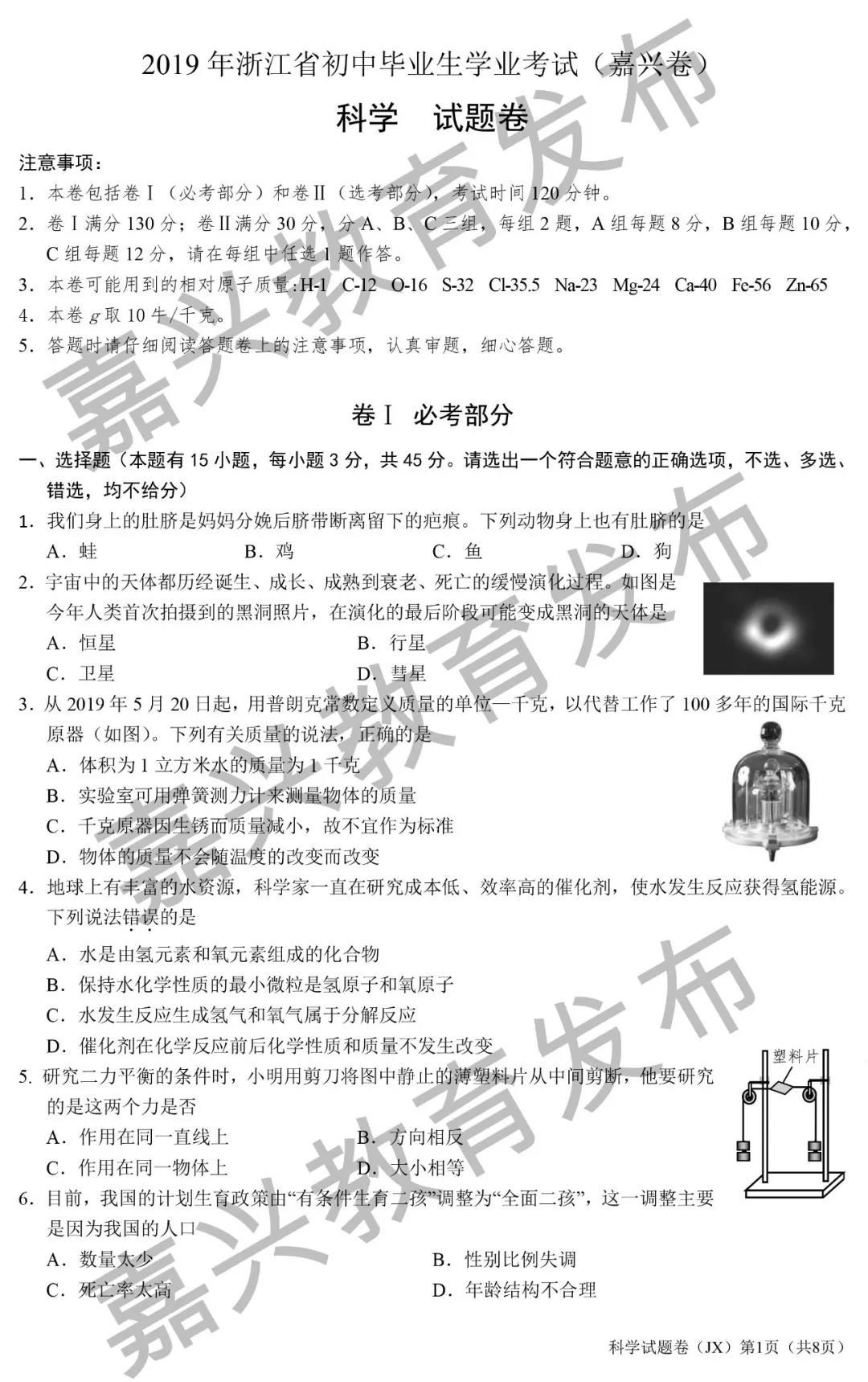 2019年浙江嘉兴中考科学真题