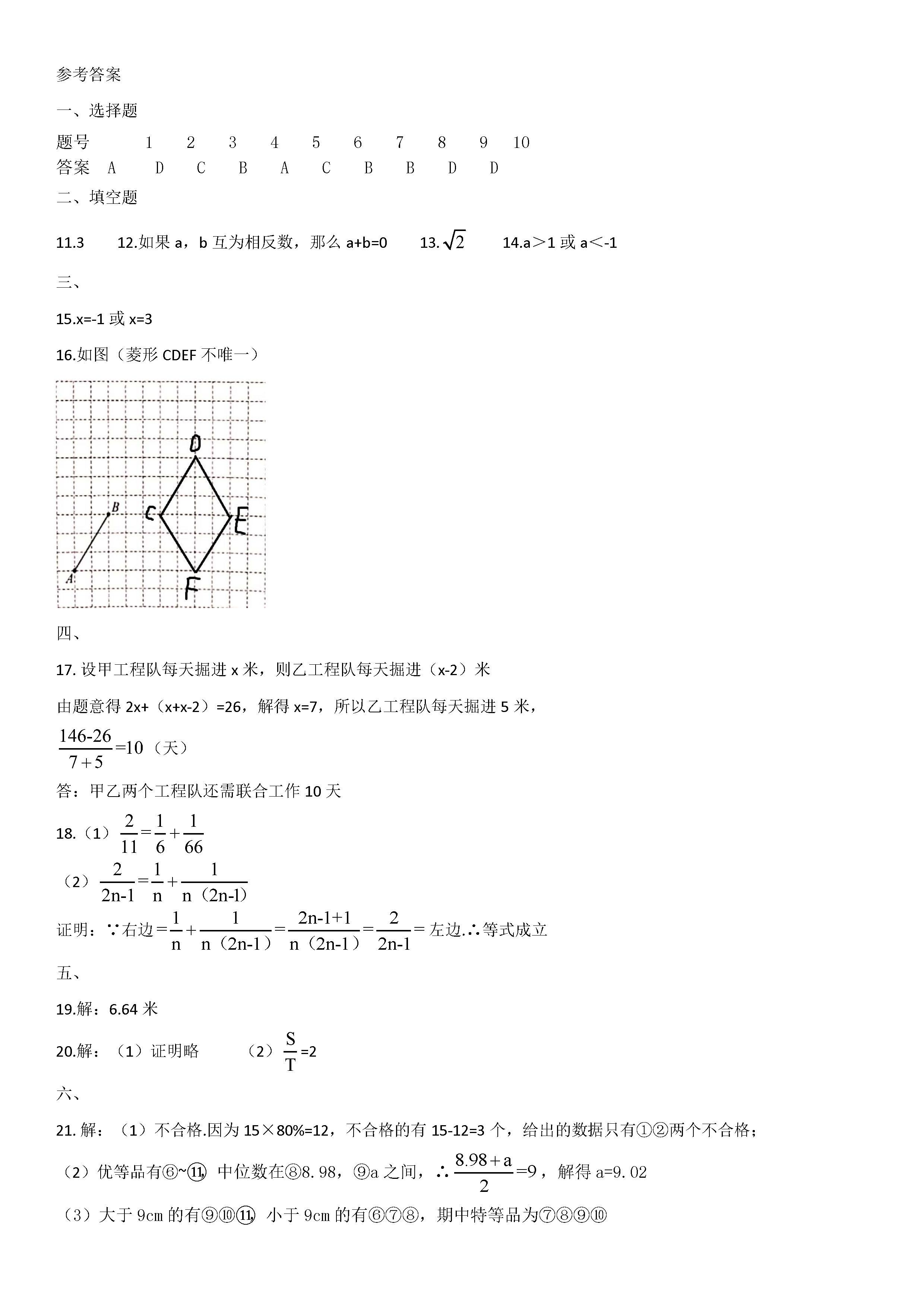 2019年安徽中考(统考)数学真题参考答案