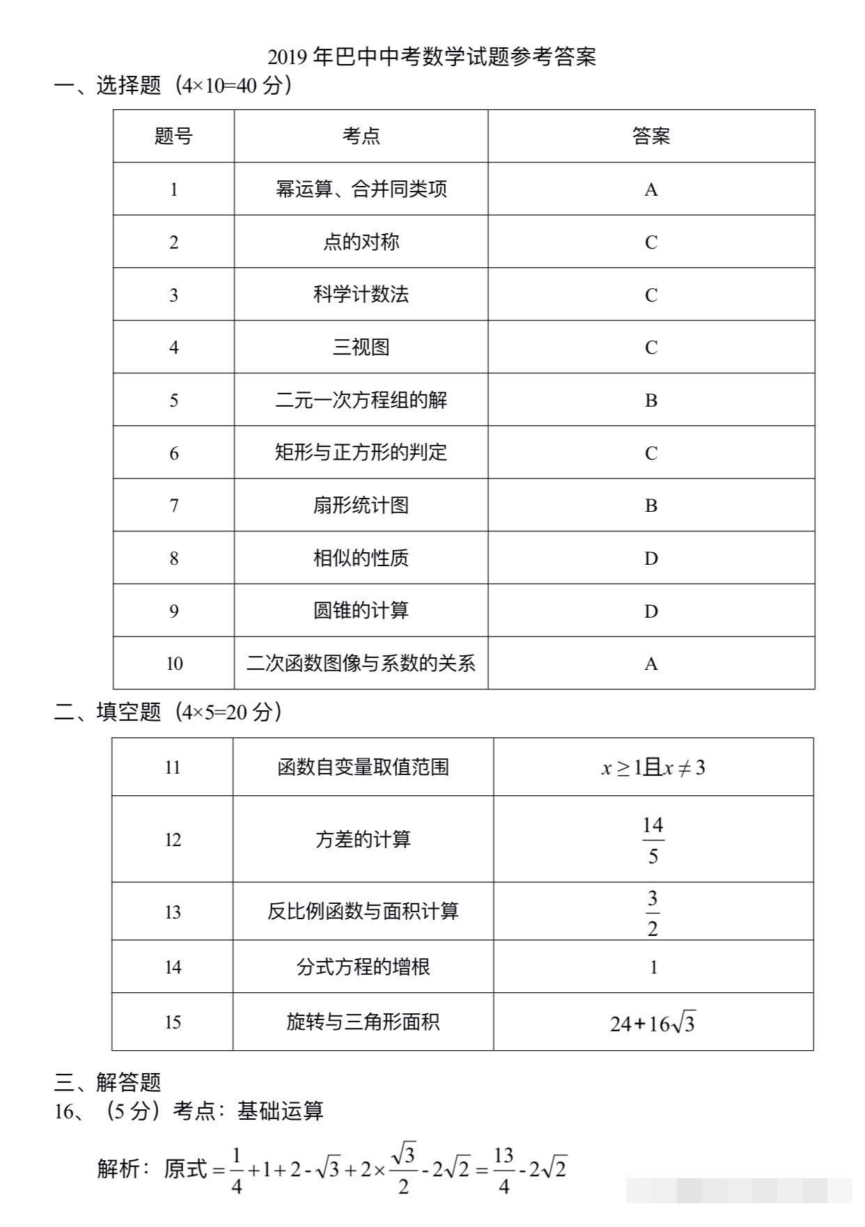 2019年四川巴中中考数学真题参考答案