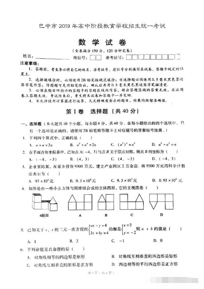 2019年四川巴中中考数学真题