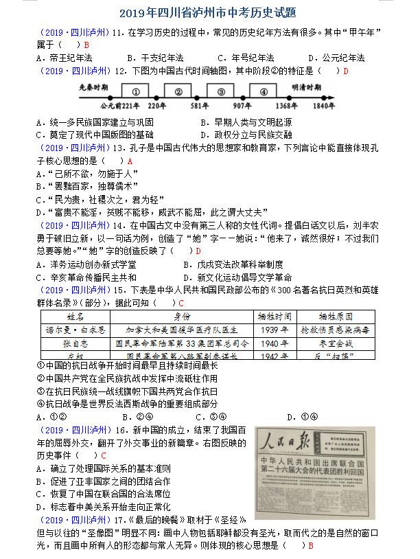 2019四川泸州中考历史真题参考答案