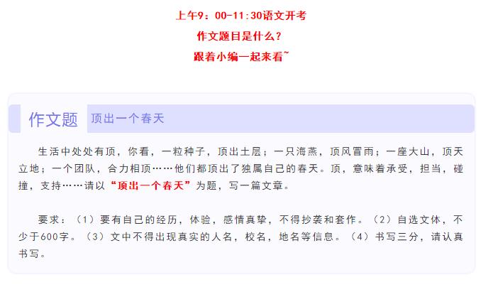 2019年扬州中考作文是:顶出一个春天