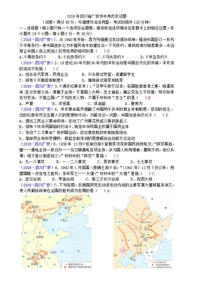 2019年四川广安中考历史真题