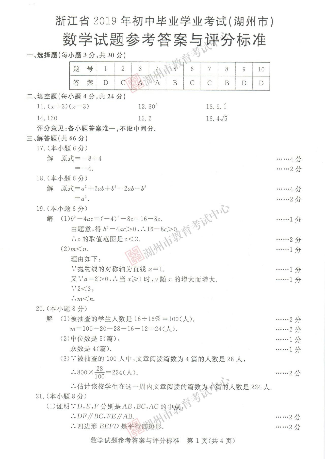 2019年浙江湖州中考数学真题参考答案