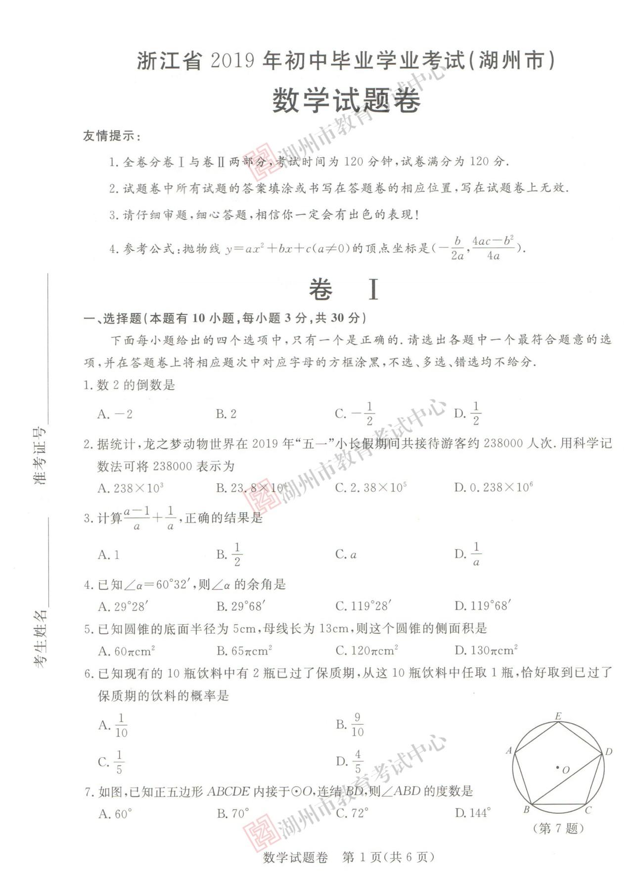 2019年浙江湖州中考数学真题