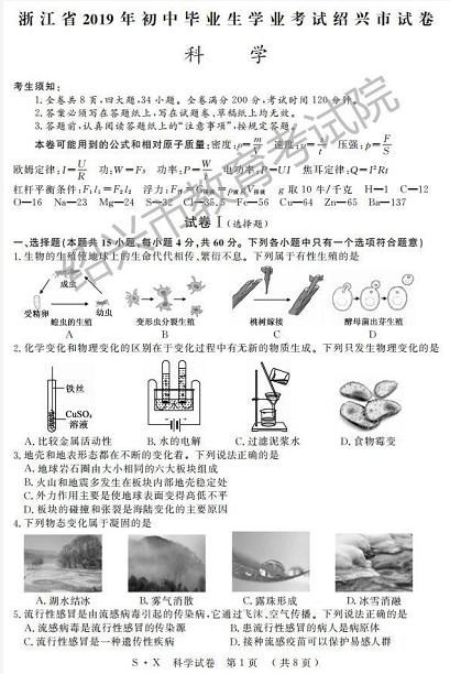 2019年浙江绍兴中考科学真题