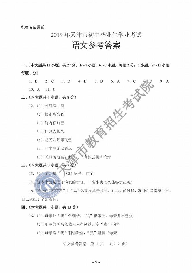 2019年天津市中考语文真题参考答案