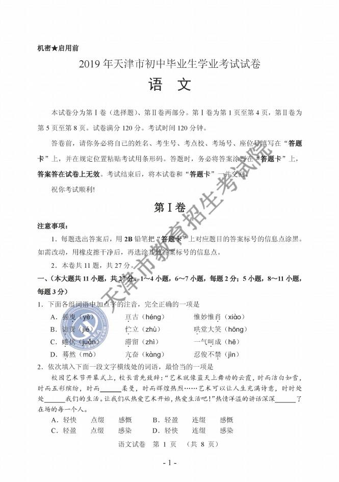 2019年天津市中考语文真题
