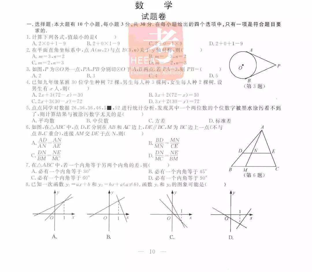 2019年浙江杭州中考数学真题