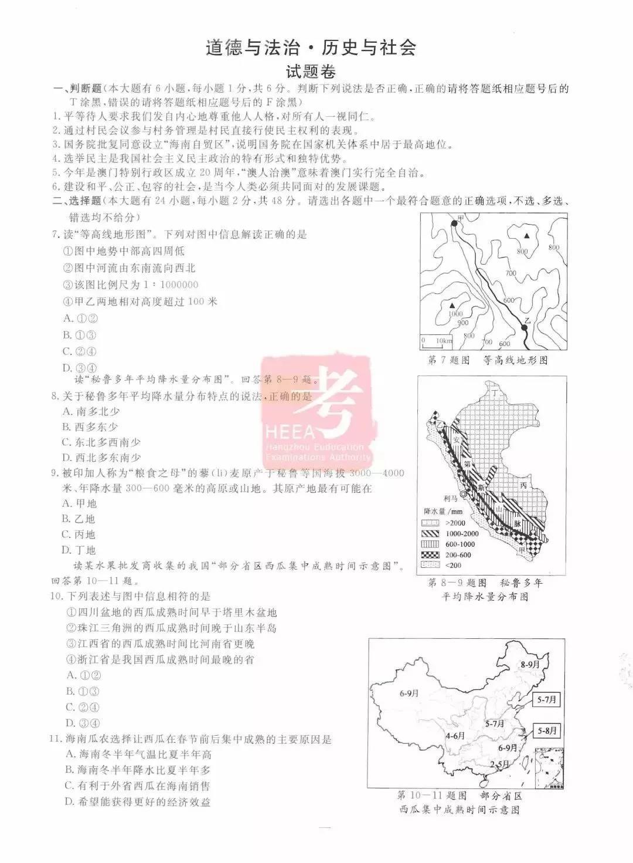 2019年浙江杭州中考道德与法治・历史与社会真题