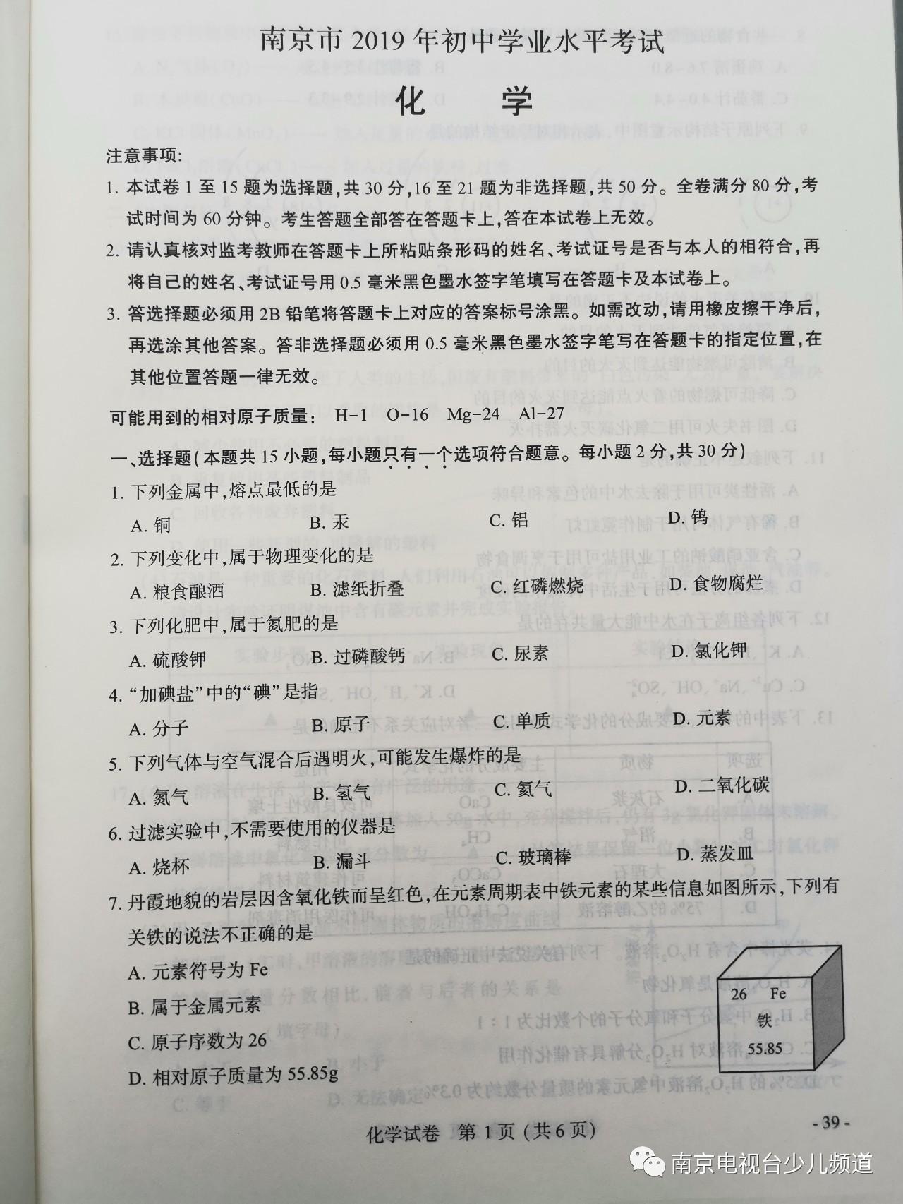 2019年江苏南京中考化学真题