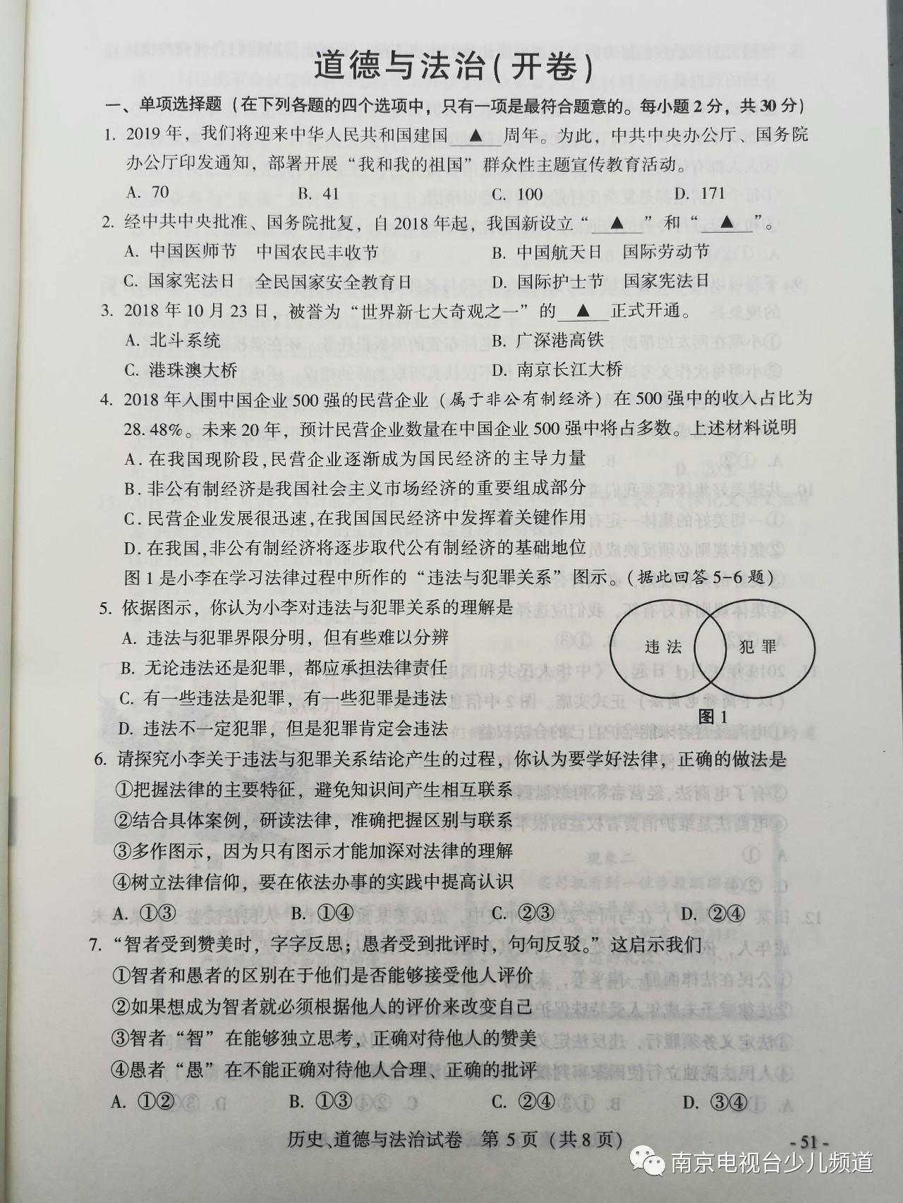 2019年江苏南京中考政治真题