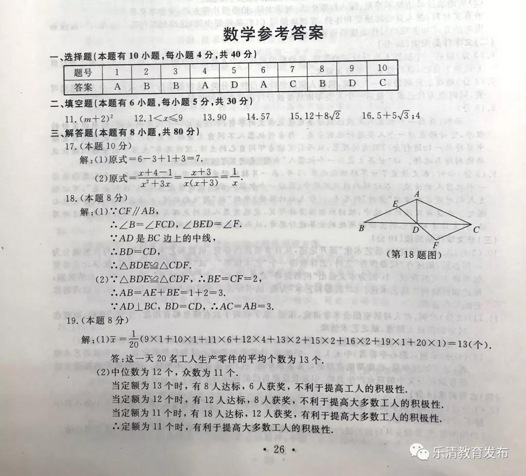 2019年浙江温州中考数学真题参考答案