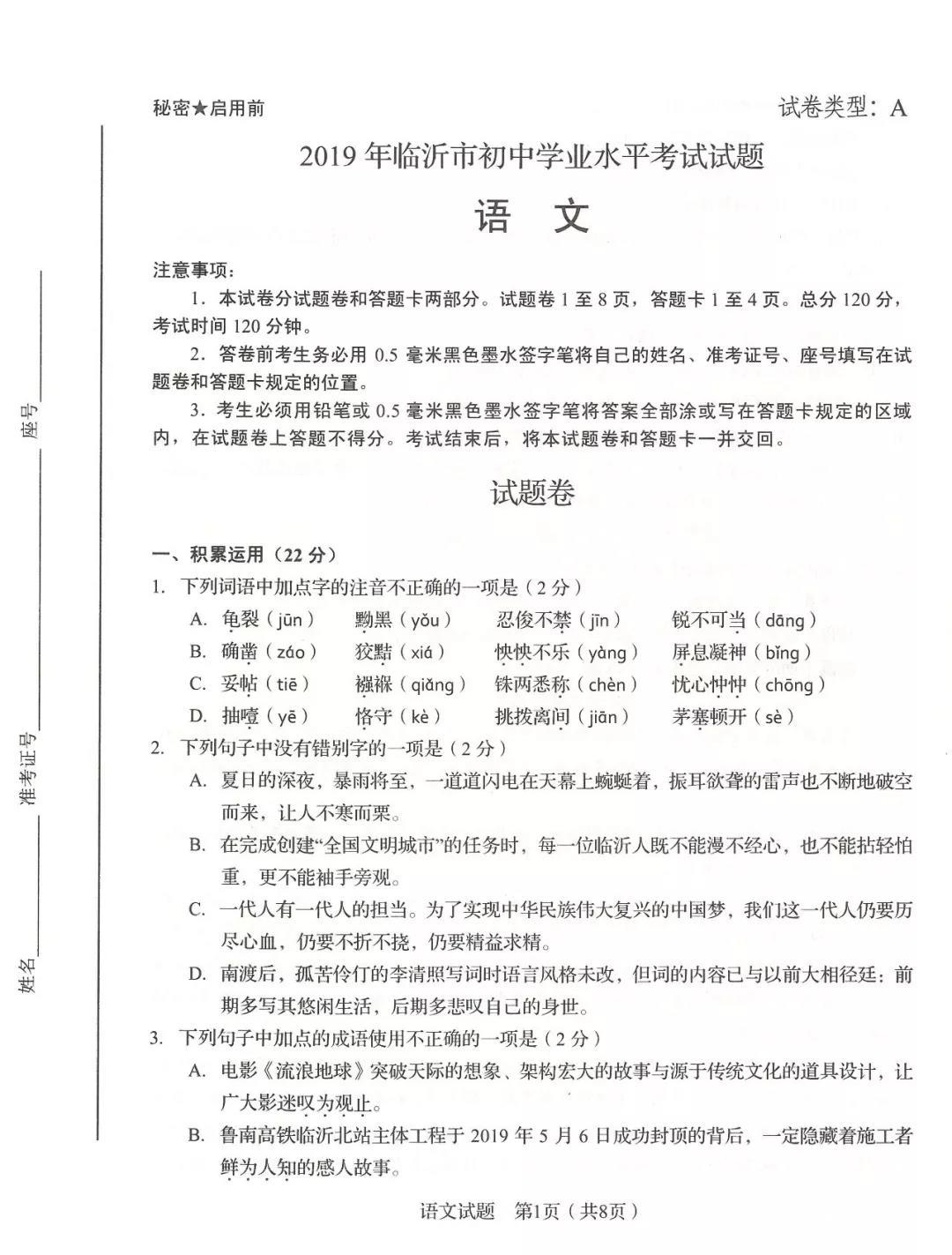 2019年山东临沂中考语文真题