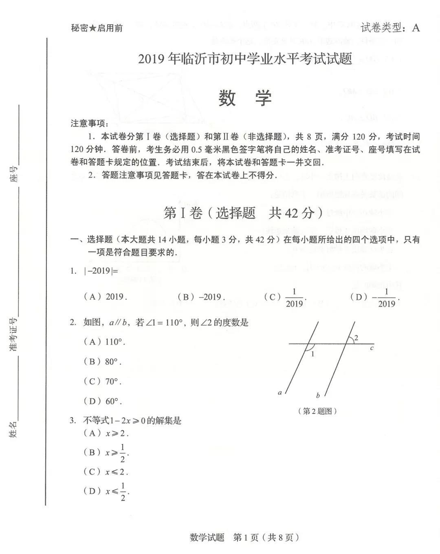 2019年山东临沂中考数学真题