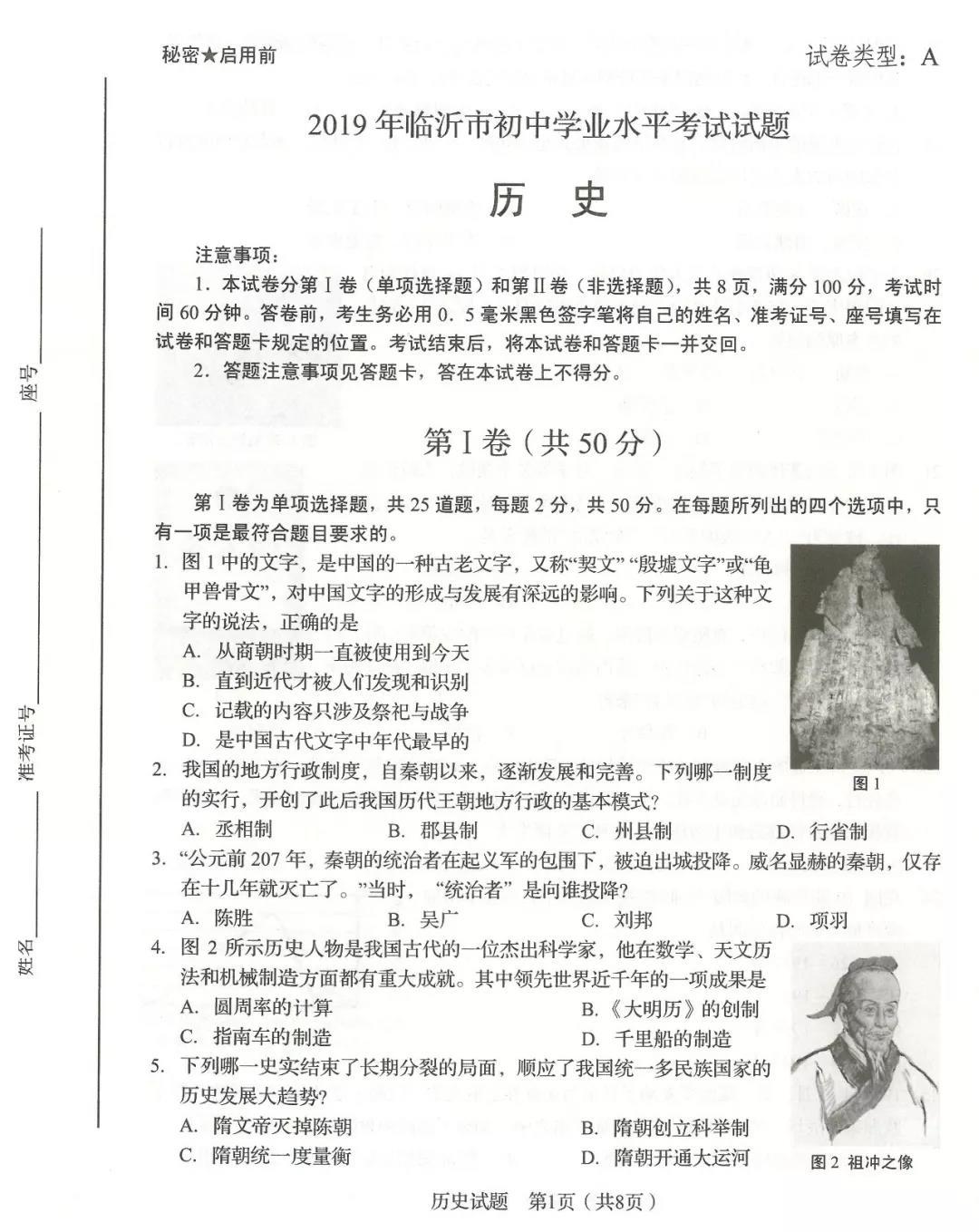 2019年山东临沂中考历史真题