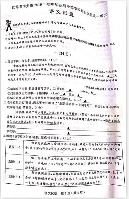 2019年江苏淮安中考语文真题