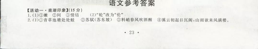 2019年浙江舟山中考语文真题参考答案