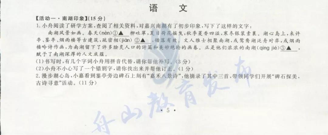 2019年浙江舟山中考语文真题