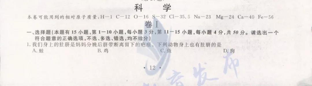 2019年浙江舟山中考生物真题