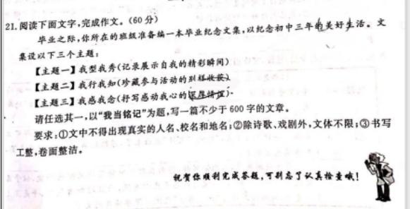 2019年淮安中考作文:我当铭记