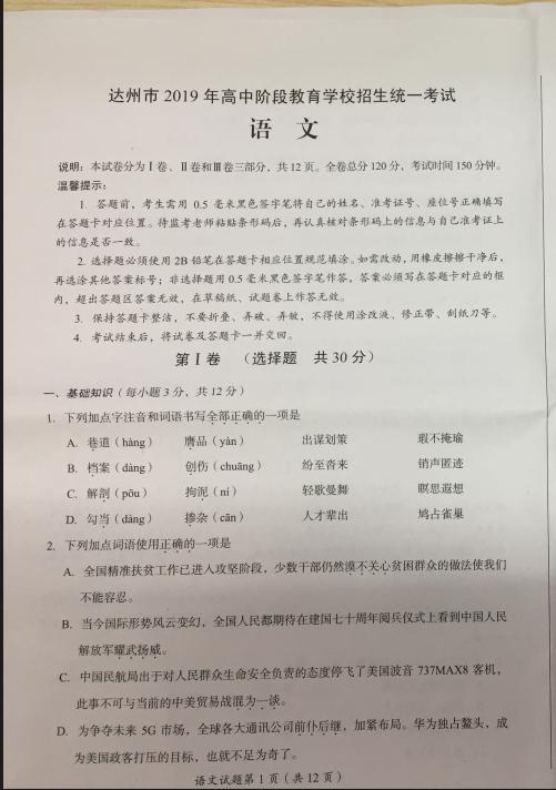 2019年四川达州中考语文真题