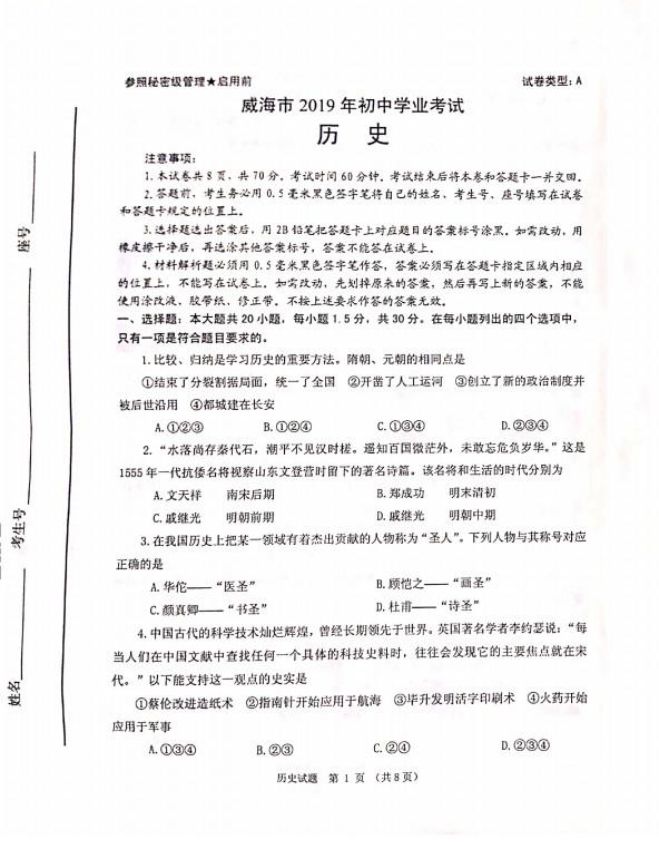 2019年山东威海中考历史真题