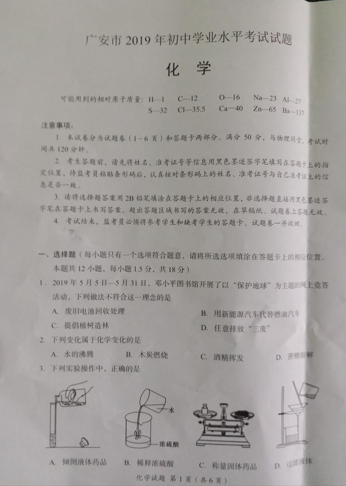 2019年四川广安中考化学真题