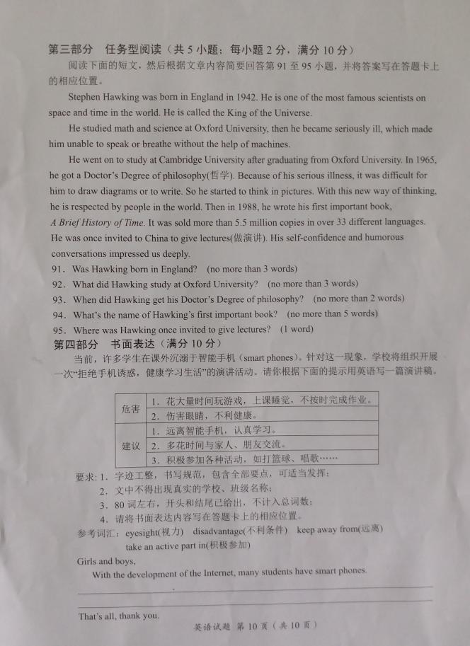 2019年四川广安中考英语真题