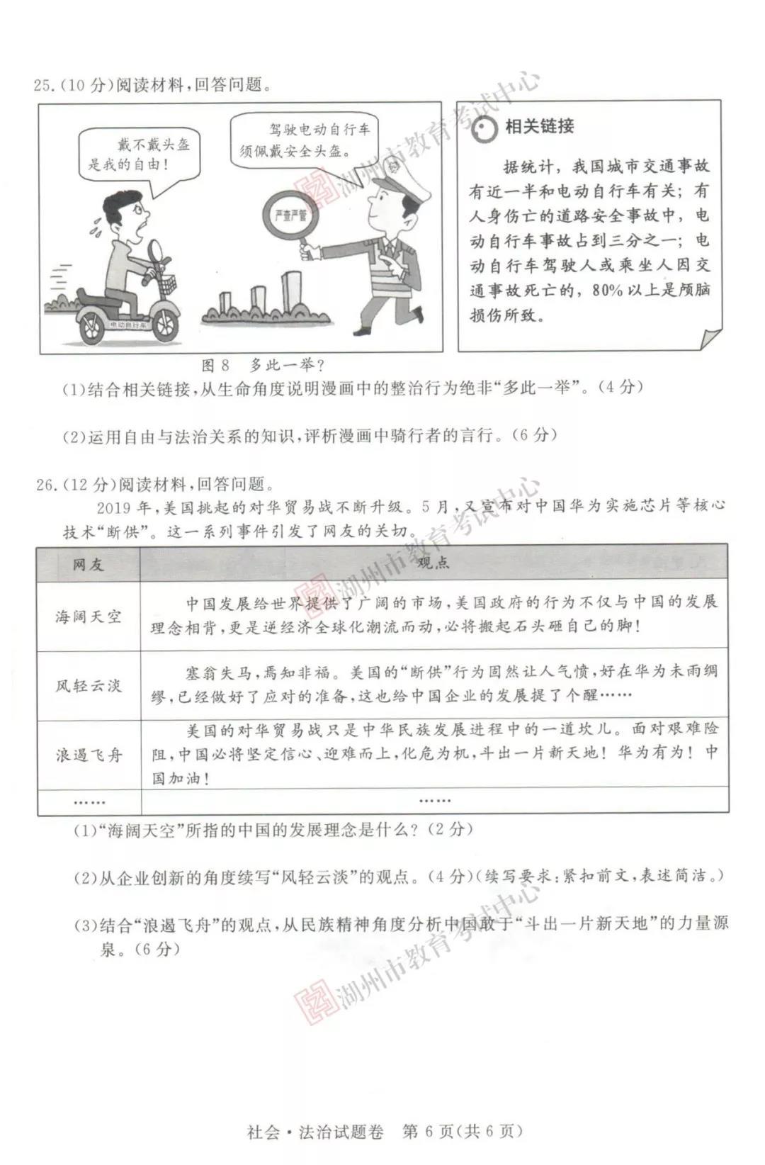 2019年浙江湖州中考社会.法制真题