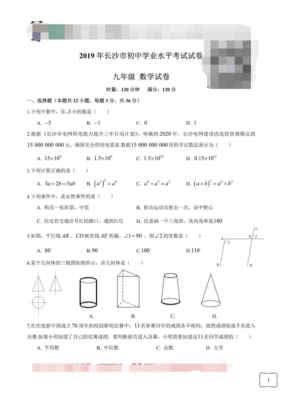 2019年湖南长沙中考数学真题