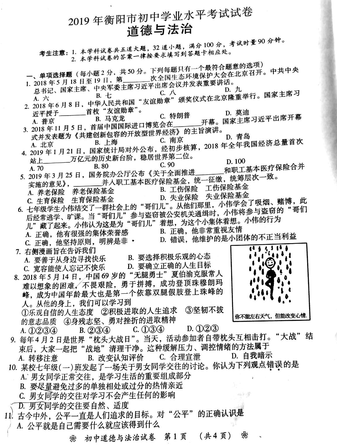 2019年湖南衡阳中考政治真题