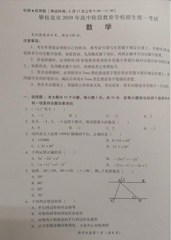 2019年四川攀枝花中考数学真题