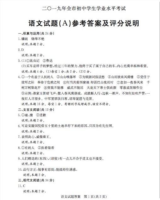 2019年山东聊城中考语文真题参考答案