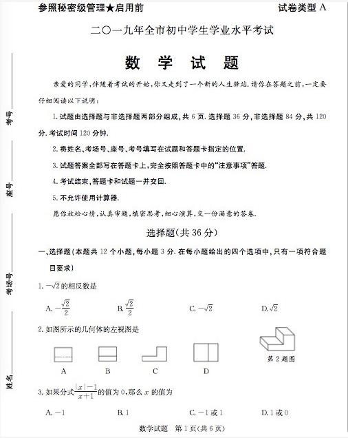 2019年山东聊城中考数学真题