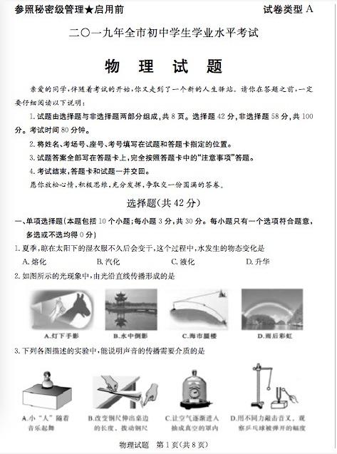 2019年山东聊城中考物理真题