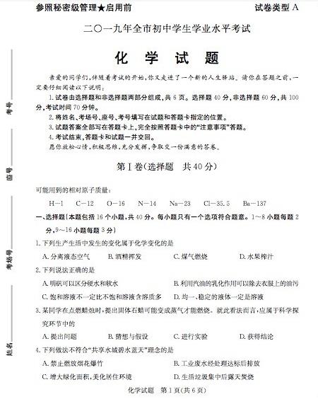 2019年山东聊城中考化学真题