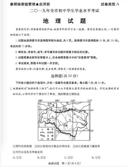 2019年山东聊城中考地理真题