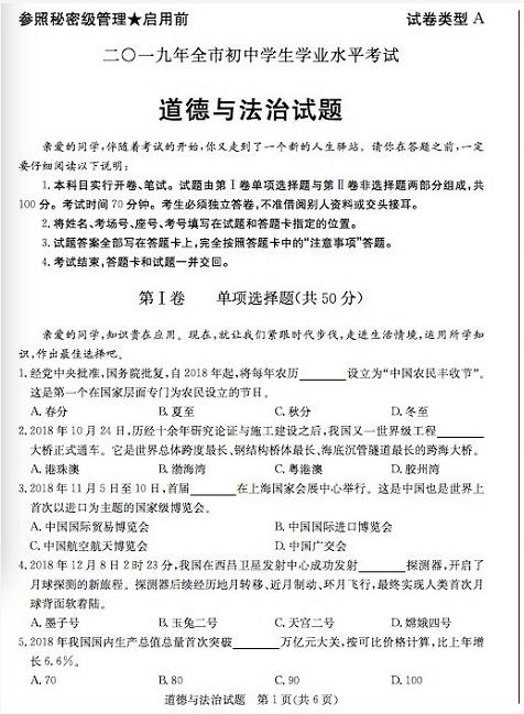2019年山东聊城中考政治真题