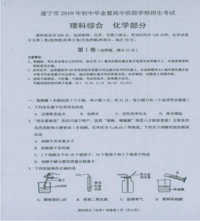 2019年四川遂宁中考化学真题