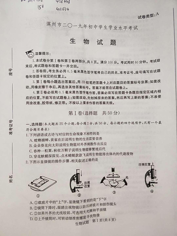 2019年山东滨州中考生物真题